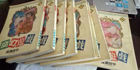 32开 老卡通漫画【魔幻游戏 】1-3,5-.10共计9册合售 私藏品好
