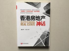 香港房地产神话
