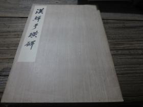8开本字帖:《汉鲜于璜碑》