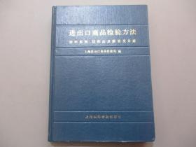 进出口商品检验方法——纺织原料、纺织品及服装类分册