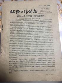 山东金融史料:《保险工作简报》第1号(1956年6月26日)