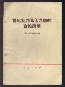 鲁迅批判孔孟之道的言论摘录 (前有毛主席语录)