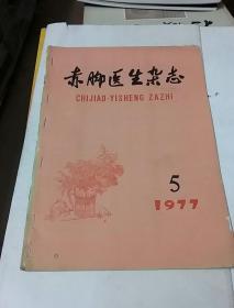 赤脚医生杂志1977年第5期