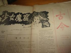 古今--1984年第二期-少女魔窟--对开4版全
