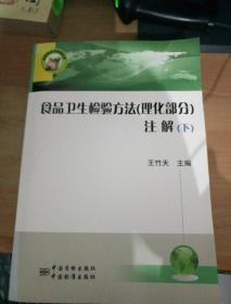 食品卫生检验方法(理化部分)注解(上下册)
