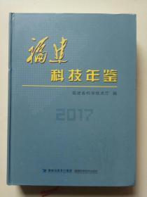 福建科技年鉴2017年(附有光盘)