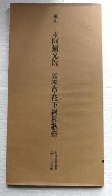 【本阿弥光悦:四季草花下绘和歌卷】二玄社1989 / 日本名迹丛刊