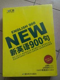 汇智 NEW新英语900句 14张DVD一张mp3内附双色配套教材【盒装】 全新未开封