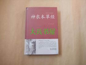 中国传统文化经典荟萃:神农本草经