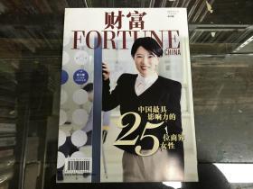 财富FORTUNE2014年总248期