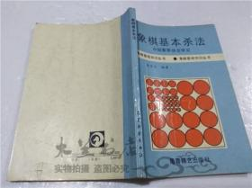 象棋基本杀法 朱宝位 蜀蓉棋艺出版社 1990年8月 32开平装
