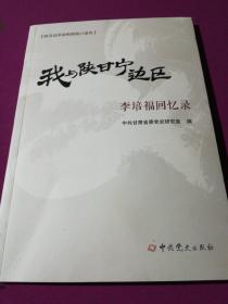 我与陕甘宁边区:李培福回忆录