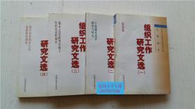 组织工作研究文选1997(1-4册) 中共中央组织部研究室 编 党建读物出版社 9787800983030