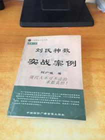 刘氏神数 实战案例  作者签名本.见图