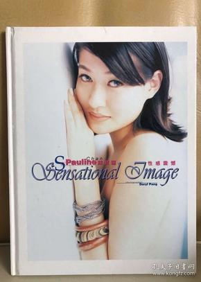 陈宝莲写真集,原装正版,九五品,喜欢的联系。