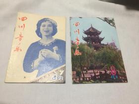 四川音乐1982年第7期 和1983年第8期 [二本合售]