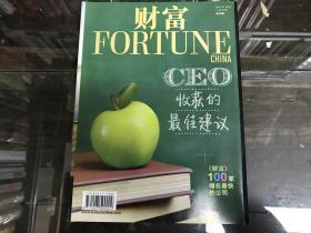 财富FORTUNE2014年总249期