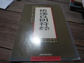 中国历代名帖放大本:《褚遂良阴符经》