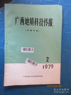 广西地质科技情报1979.2