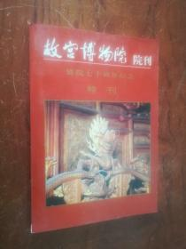 【故宫博物院院刊 建院七十周年纪念特刊