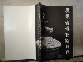 广东省博物馆馆刊 1991第2期