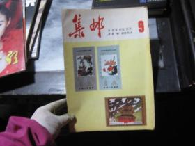 集邮1982年第9期