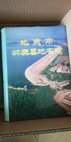 北京市怀柔县地名志