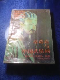 诸葛亮与中国武侯祠(插图版)