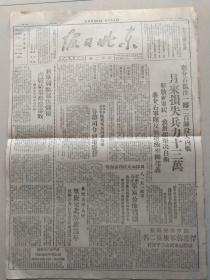 1946年8月22日《东北日报》蒋介石孤注一掷二百师投入内战,郝鹏举蒋嘉宾两将军反内战义举,白毛女专版:关于白毛女歌剧的创作等4篇,等等