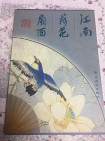 江南荷花扇面(8开平装)一版一印、仅5000册
