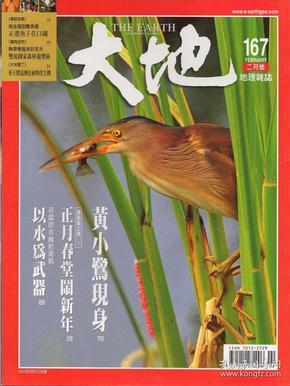 《大地 地理杂志》2002年2月号【品如图】