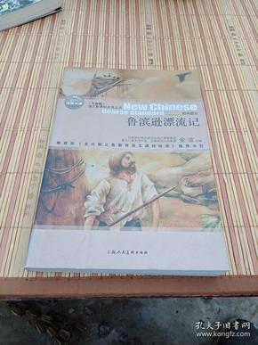 鲁滨逊漂流记(全新版)语文新课标必读丛书/初中部分