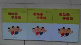 看动画学唐诗(一  五  六 册)