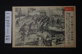 1581 东京日日 写真特报《上海 焦土中追击的皇军》 大开写真纸 战时特写 尺寸:46.7*30.8cm