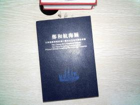 郑和航海图 自宝船厂开船从龙江关出水直抵外国诸番图