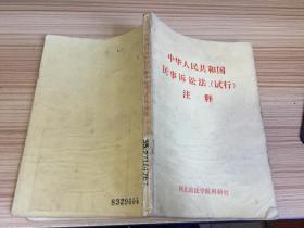 中华人民共和国 民事诉讼法(试行)注释