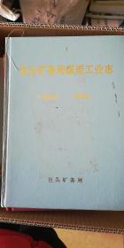 包头矿务局煤炭工业志(1646-1991)