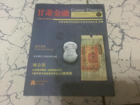 甘肃金融  2013增刊 1(甘肃省钱币学会第六次会员代表大会 专辑)