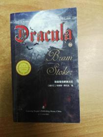 Dracula 吸血鬼伯爵德古拉(英文版)