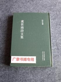 浙江文丛:虞世南诗文集