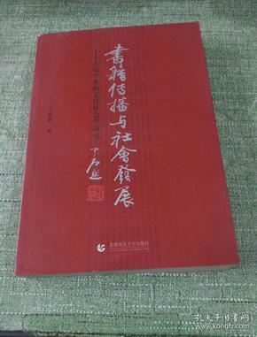 书籍传播与社会发展 签赠本