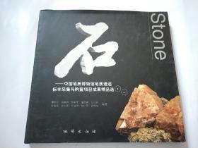 石 中国地质博物馆地质遗迹标本采集与购置项目成果精品选之一