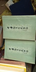 中国新文学史初稿 上下 私藏品好 1957年印