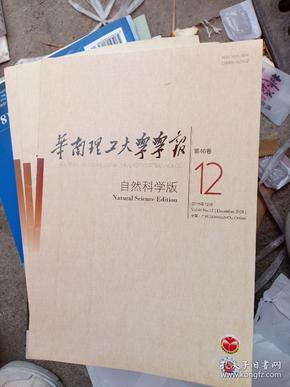 华南理工大学学报2018年12期 自然科学版