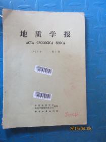 地质学报1973.1