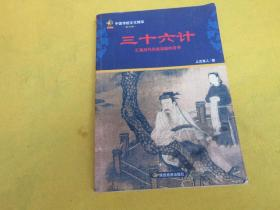 三十六计  (中国传统文化精华))——侧面有污点,书角 有磨损,如图