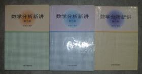 数学分析新讲(第一册、第二册、第三册)三本合售 【大32开 品如图】