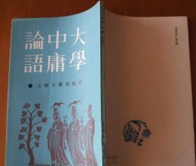 大学中庸论语[右开本竖版 影印] 原版