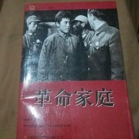 红色经典电影阅读:革命家庭/刘帅甫改编正版新书未翻阅挂号印刷品