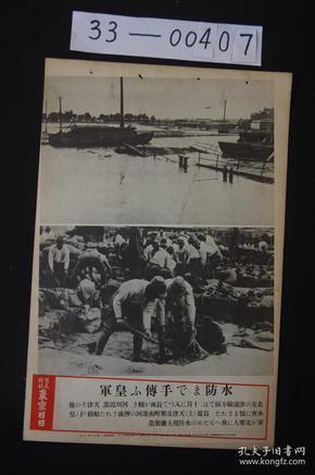 1587 东京日日 写真特报《天津支那南町运河 以及 皇军兴建防水工事》  大开写真纸 战时特写 尺寸:46.7*30.8cm